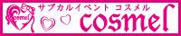 cosmel.bnr200